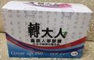 買 3 盒送 葉黃素1瓶 ~ 補對關鍵期 ~ 安博氏 轉大人龜鹿人蔘膠囊 60粒