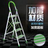 新年禮物-不鏽鋼家用折疊梯子鋁合金加厚人字梯室內四五步工程樓梯凳椅wy