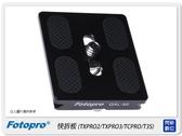 FOTOPRO 快拆板(TXPRO2 / TXPRO3 / T3S 雲台)QAL-50 QAL50