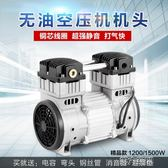 空壓機 靜音1500W空壓機機頭無聲充氣泵噴漆木工牙科配件氣泵泵頭電機 第六空間 igo