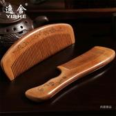 梳子 天然桃木梳子家用木頭款檀香檀木牛角按摩防男女專用【快速出貨】