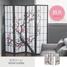 屏風 隔間 牆【L0040】日式梅花四片式方格屏風 完美主義