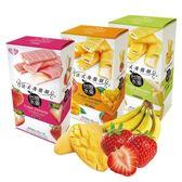 皇族 法式薄脆餅 台灣水果 草莓/芒果/香蕉 78g 【櫻桃飾品】【26055】
