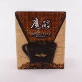 【魔醇】泰國金三角精選掛耳式咖啡3盒(5入/盒)