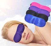 【3D眼罩】立體睡眠眼罩 調整長度男女通用 旅行飛機坐車好眠 透氣遮光海綿眼罩 睡覺午睡