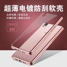 King*Shop~OPPO R9  R9plus 電鍍手機保護套超薄透明TPU邊框殼