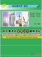 二手書博民逛書店《移民署考試常用法令圖解速記:移民署特考》 R2Y ISBN:9