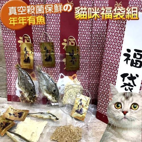 【zoo寵物商城】年年有魚》貓咪福袋組(多樣年菜+貓草球+貓玩具)