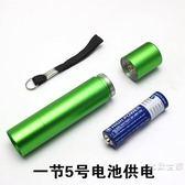 迷你袖珍小型手電筒5號電池兒童幼兒園晨檢照明可愛女士強光LED燈