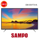 SAMPO 聲寶 EM-55VT31A 液晶電視 55吋 4K HDR 超質美LED 液晶電視 新轟天雷立體音效技術 公司貨