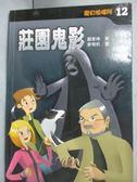 【書寶二手書T4/一般小說_IML】魔幻偵探所12-莊園鬼影_關景峰