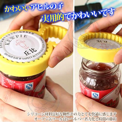 【zoo寵物商城】 廚房好幫手》可愛小鴨矽膠萬用開罐開瓶器/個
