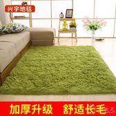 地毯 北歐地毯簡約現代臥室滿鋪可愛客廳茶幾沙發榻榻米床邊地墊可
