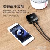 藍芽音頻接收器轉音響箱aux汽車4.2手機平板筆記本hifi車載免提有線無線家用『小淇嚴選』