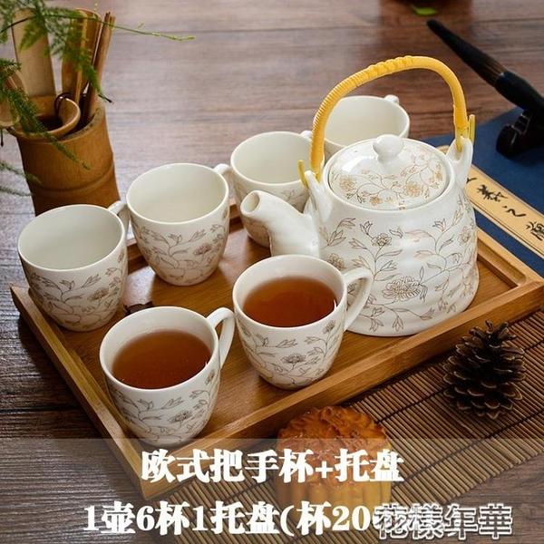 茶壺套裝家用陶瓷杯茶具客廳現代簡約6只裝大號杯子歐式花樣年華