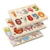 兒童木質益智拼圖 1-2-3歲寶寶早教嵌板玩具幼兒智力開發配對拼板【小梨雜貨鋪】