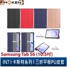 【默肯國際】IN7 卡斯特系列 Samsung Tab S6 10.5吋 T860/T865智能休眠喚醒 三折PU皮套 平板保護殼