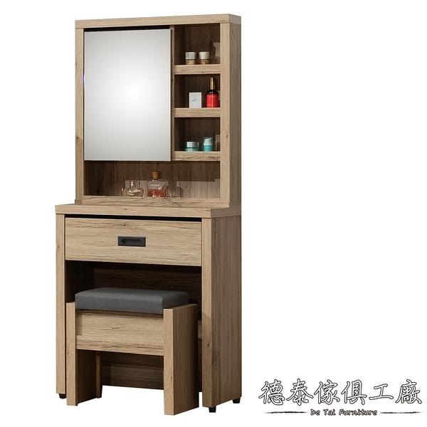 D&T 德泰傢俱 BETIS白橡木2尺化妝鏡台(含椅) A026-06-230