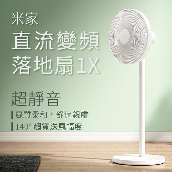 小米 米家 直流 變頻 落地扇 1X 家用 遙控 空氣 循環 靜音 智慧家庭
