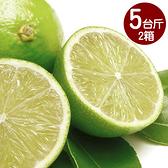 【果之家】新鮮綠皮檸檬5台斤2箱