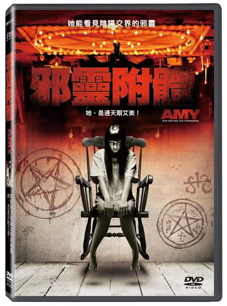 邪靈附體 DVD (購潮8)