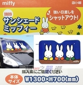 車之嚴選 cars_go 汽車用品【DB09】日本進口 MIFFY米飛兔 3人圖案 車用 前擋遮陽板 簾