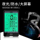 腳踏車碼表山地腳踏車防水無線夜光碼表中文