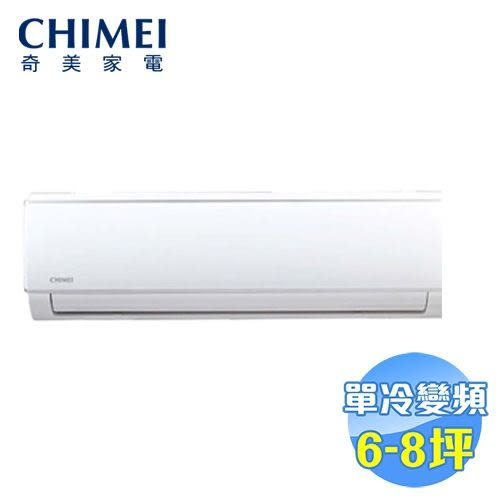 奇美 CHIMEI 極光系列單冷變頻一對一分離式冷氣 RB-S41CF1 / RC-S41CF1