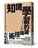 (二手書)知識學習的鍛鍊技術:日本30年經典完全自學版!建構獨立思考力與創造力..