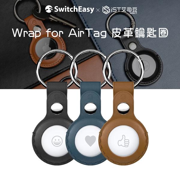 【SWITCHEASY】Wrap for AirTag 皮革鑰匙圈 正品台灣公司貨