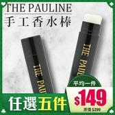 韓國 The Pauline 手工 香膏 固體 香水棒 5g 攜帶型 凝香膏【BG Shop】多款供選~效期:2019.05