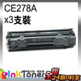 HP CE278A No.78A 相容碳粉匣 一組三支【適用】LJ-M1536dfn MFP/LJ-P1606dn【與Canon CRG-328共用版】