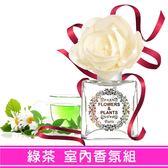 【愛戀花草】京都宇治綠茶 擴香精油 150ML (富貴牡丹系列)