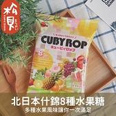 《松貝》北日本什錦水果糖112g【4901360273126】ca15