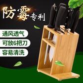 刀座 刀架子刀具架收納架放刀具的架子刀座多功能置物架用品 【萬聖節推薦】