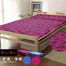 MIT-珊瑚絨日式3折透氣床墊-(2色)雙人/ Gloria