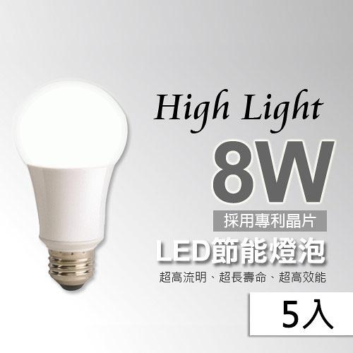 【High Light】CNS 省電LED燈泡8W (白光)*5入