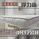 【嘉新名床】浮力床《加硬款/12公分/特...
