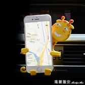 車載手機支架卡扣式卡通導航支撐架出風口多功能創意汽車用手機座 瑪麗蓮安igo