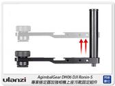 Ulanzi AgimbalGear DH06 頂部標準冷靴固定組件 適Ronin-S(公司貨)