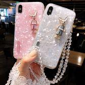 iPhone X 手機殼 網紅款 氣質 貝殼 珍珠小兔 保護殼 水晶掛繩 全包 防摔 貝母殼