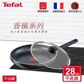Tefal法國特福 香檳系列28CM不沾平底鍋+玻璃蓋 (電磁爐適用) SE-C2640602+SE-FP0028301