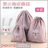 商品 收納袋 用品 乖小兔收納收藏袋-大號/40*37公分【550629】