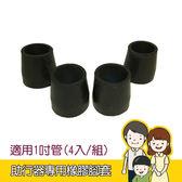 助行器專用橡膠腳套 黑/1吋/孔徑2.8cm (1組4入) 助行器歪斜不穩/磨損更換