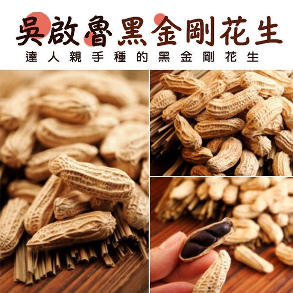 吳啟魯黑金剛花生300g-豐富的營養,彷彿也能體驗到台灣土直樸實的生命力量!