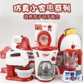 家家酒仿真家電兒童電動吸塵器女孩廚房玩具3-6歲【英賽德3C數碼館】