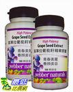 Webber Naturals 高單位葡萄籽精華膠囊 180顆 W877125(兩入裝) [COSCO代購]
