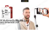 【光隆公司貨】IK Multimedia iRig Mic Lav 領夾式 迷你 電容 麥克風