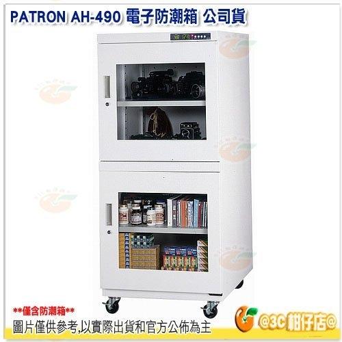 送淨化器 寶藏閣 PATRON AH-490 大型防潮櫃 電子防潮箱 490L 2門 公司貨5年保固 適用相機器材 儀器