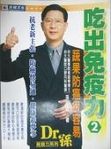【書寶二手書T9/養生_KDQ】吃出免疫力2-蔬果抗癌很容易_孫安迪